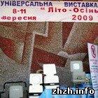 Экономика: В Житомире открылась осенняя ярмарка. Мёд и биотуалеты - хиты продаж. ФОТО