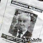Общество: В Житомире появились листовки с фотографией депутата Анатолия Драгана. ФОТО