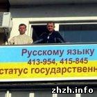 Общество: Двое житомирян требуют с балкона узаконить русский язык. ФОТО