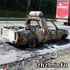 Происшествия: На трассе Киев-Житомир сгорела Таврия с газобаллонным оборудованием. ФОТО