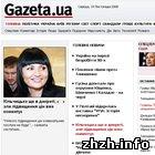 Экономика: Газета по-украински закрывается