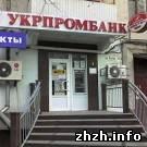 Экономика: Укрпромбанк будет ликвидирован. Депозиты переведут в Родовид Банк - Кабмин