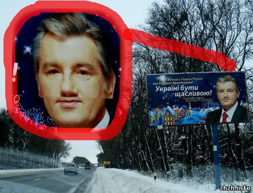 билборды Ющенко