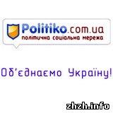 Экономика: В Украине открывается новая политическая социальная сеть Politiko