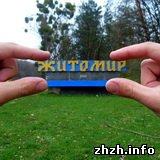 Влада Житомира віддала під забудову ділянку в гідропарку