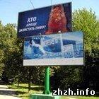КП «Реклама» (Житомир) оштрафовано на 17 000 грн. - АМКУ