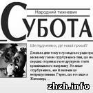 Общество: Журналисты газеты «Субота» раскритиковали идею властей