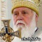 Сегодня в Житомир приедет патриарх Киевский и всея Руси-Украины Филарет
