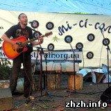 Под Житомиром состоялся фестиваль авторской песни «Ми-си-соль». ФОТОРЕПОРТАЖ