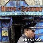 Экономика: В Украине закроют 99% игорных заведений для их проверки - Кабмин