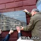 В честь Волынского губернского казначейства в Житомире появилась мемориальная доска. ФОТО