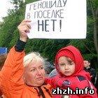 Жители поселка Гуйва заблокировали трассу Житомир-Бердичев. ФОТО