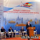 Экономика: Житомир участвует в первом Славянском международном форуме в Брянске. ФОТО