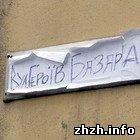 Улицу Котовского в Житомире переименовали в «Героїв Базара». ФОТО