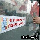 В школах и ВУЗах Житомира учителям разрешили говорить по-русски