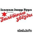Культура: «Хамерман Знищує Віруси» совершит налет на Житомир
