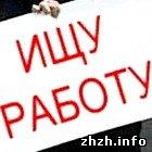 Общество: На работу в Житомире требуются водители и продавцы - Центр занятости