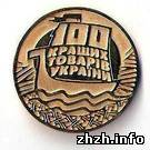 В Житомире стартовал конкурс «100 лучших товаров Украины»