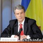 Власть: Ющенко участвует в медицинском съезде в Житомире. ФОТО