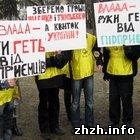 Политика: В Житомире собирают деньги на билеты для Ющенко и Тимошенко. ФОТО