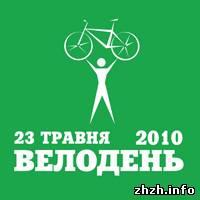 Спорт: 23 мая в Житомире «Велодень-2010»