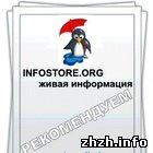 Технологии: Сайт Инфостор (infostore.org) обвинен в распространении порнографии