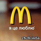 Житомир: В Житомире открылся первый МакДональдс. ФОТО