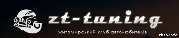 Житомирский тюнинг клуб автолюбителей
