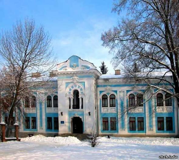Житомирский областной краеведческий музей