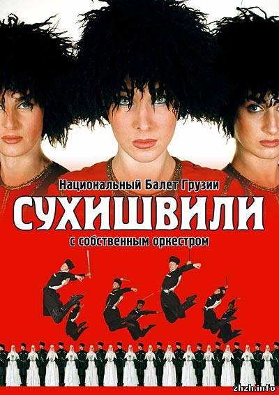 концерт национального балета Грузии имени Илико Сухишвили