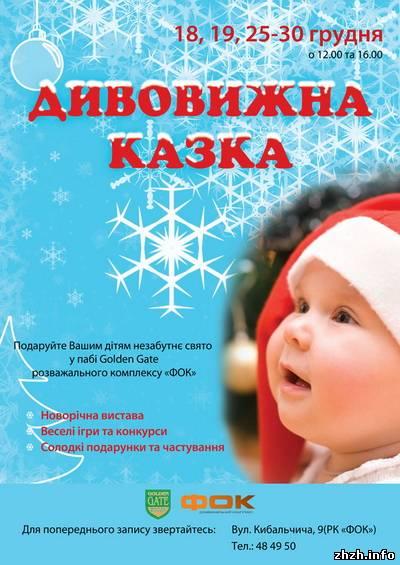 С 18 декабря в Житомире в ФОКе стартуют детские новогодние представления