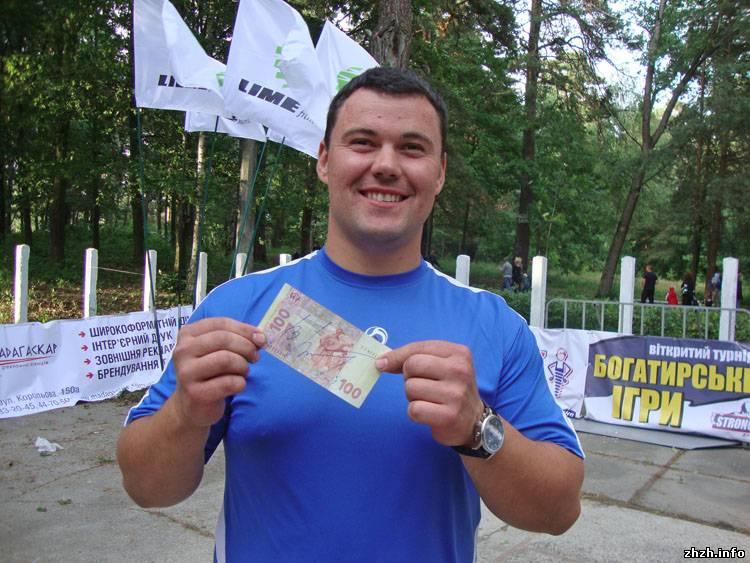Богатырские игры в Житомире