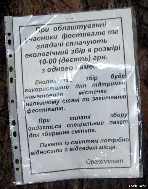 МИ СИ СОЛЬ Житомир